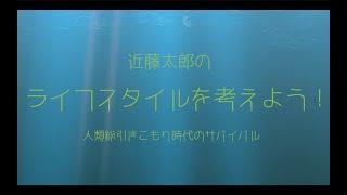 近藤太郎のライフスタイルを考えよう #1 水耕栽培に挑戦しよう!