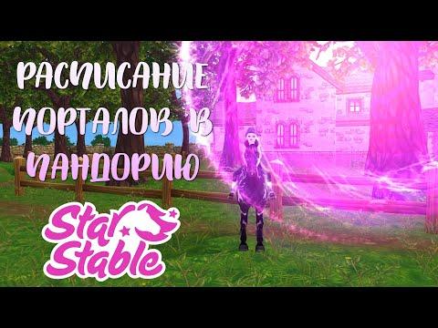 РАСПИСАНИЕ ПОРТАЛОВ В ПАНДОРИЮ | STAR STABLE ONLINE
