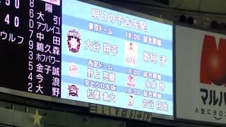 2013.6.25 北海道日本ハムファイターズvs福岡ソフトバンクホークス 東京...
