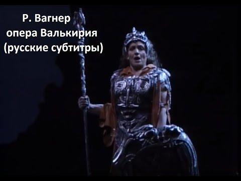 Р. Вагнер - опера Валькирия - часть 1 (русские субтитры)