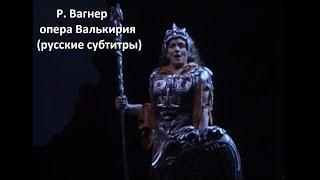 Валькирия - часть 1 (русские субтитры)