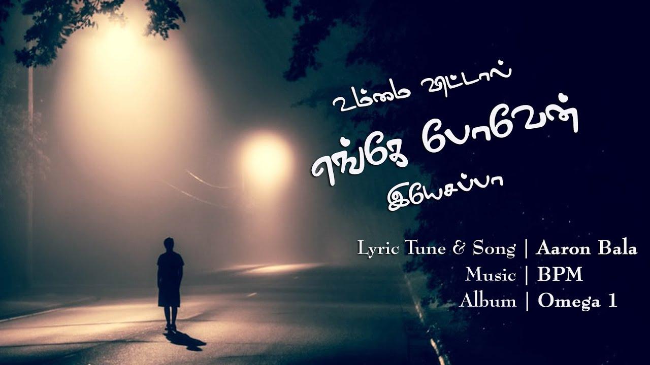 Ummai Vitaal Enga Poven | Aaron Bala | Tamil Christian Song 2020