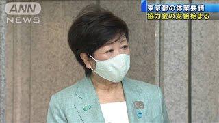 """「東京の経済守るため」 """"協力金""""の支給始まる(20/05/11)"""