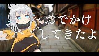 【雑談】京都にいったりなどしました【杏戸ゆげ / ブイアパ】