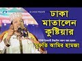 Dhaka Matalen | Kustiiar Amir Hamza | Bangla Islamic  Waz 2018