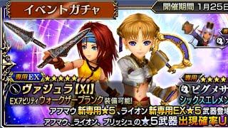 Dissidia Final Fantasy Opera Omnia - Aphmau Event & Lion EX Banner