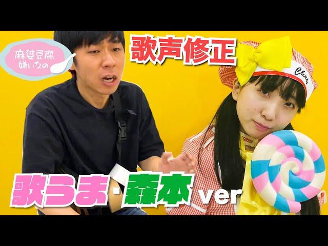 【歌声修正】麻婆豆腐嫌いなの〜森本ver〜