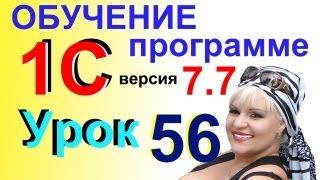 1С 7.7 ДЕКЛАРАЦИЯ по НДС заполняем в программе 1С автомотически Урок 56