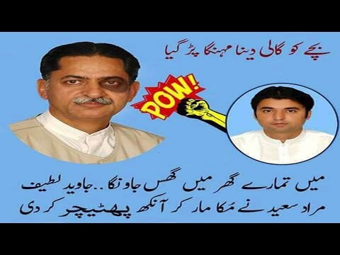 Murad Saeed fight in national assembly