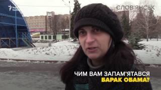 Чим Барак Обама запам'ятався громадянам України?