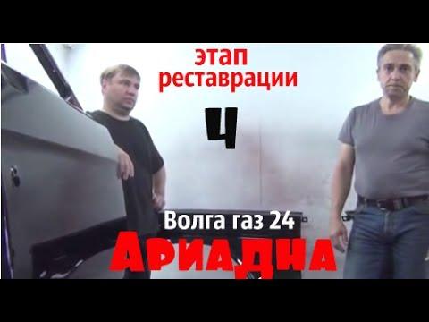 """Волга газ 24 """"Ариадна"""" Этап реставрации - 4 #купитьволгу #волгагаз24"""