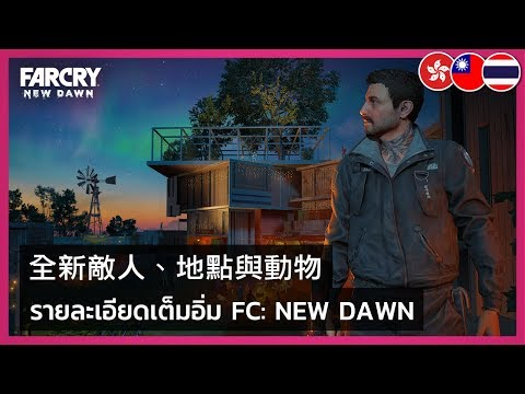 Far Cry New Dawn - Fight New Enemies, Travel To New Locations, and Pet New Animals thumbnail