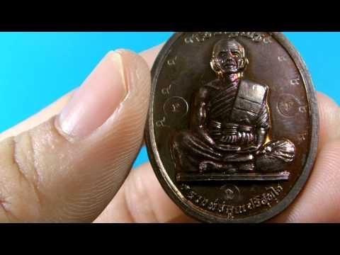 เจาะลึกเหรียญหลวงพ่อคูณ amuletmiracle.blog.com