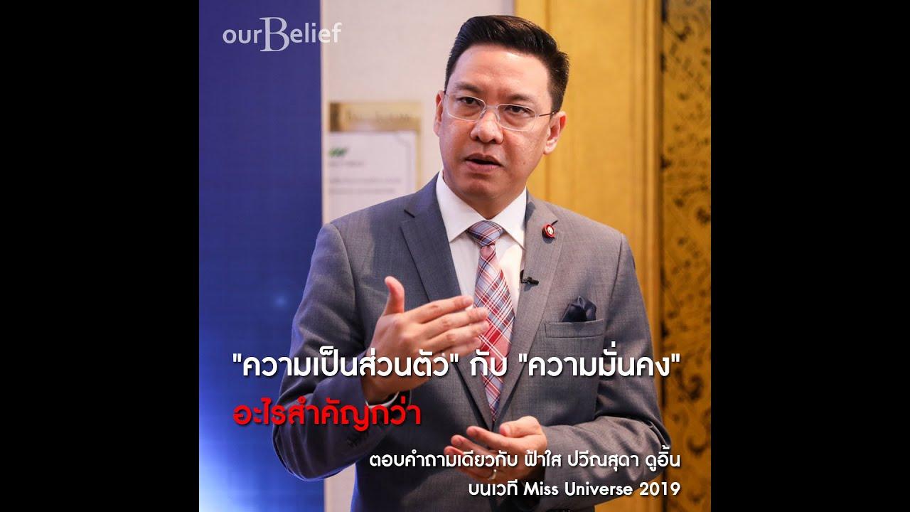 พุทธิพงษ์ให้สัมภาษณ์ BBC Thai