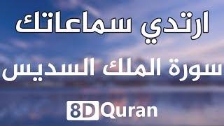 أتحداك الا تدمع عيناك | سورة الملك عبد الرحمن السديس بتقنية الصوت ثماني الأبعاد (8D Audio🎧)