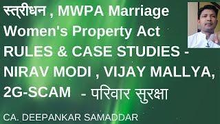 स्त्रीधन MWPA परिवार सुरक्षा CASE STUDY MODI MALLYA INVESTMENT CA DEEPANKAR SAMADDAR