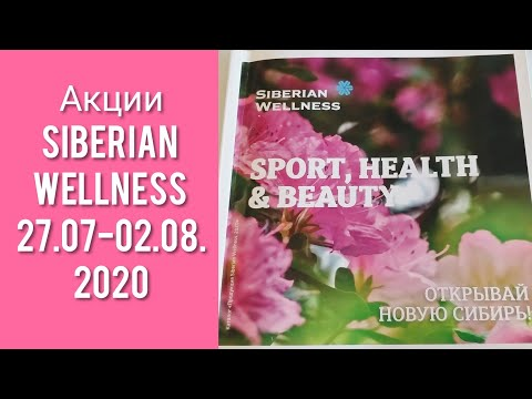 #SiberianWellness: акции 27.07-02.08.20 (3D Clear Skin, Омега-3 Ультра, Ритмы здоровья)