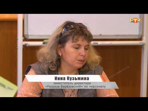 Ярмарка вакансий разреза Берёзовский