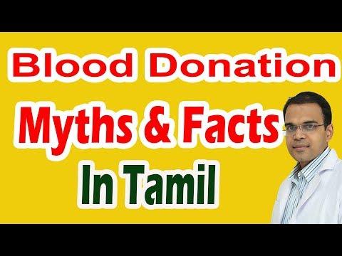 blood-🥑🥑-donation-myths-&-facts-in-tamil-ப்ளட்-டோனேசன்-இரத்த-தானம்-தவறானதா