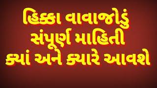 વાવાજોડા ની અલગ જ માહિતી પરેશ ગોસ્વામી = vavajoda ni alag j mahiti paresh Goswami