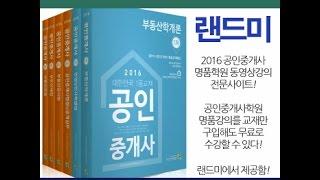 공인중개사교재 랜드미 추천