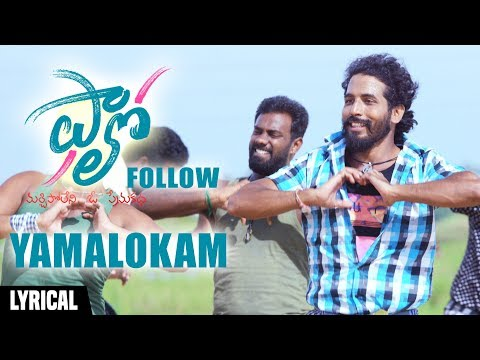Yamalokam Lyrical Video Song 4K | Follow Movie Songs | Rishi, Priyanka Sharma | Vijay Bhaskar