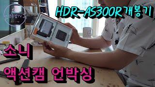 소니 액션캠 언박싱  HDR-AS300 리모트뷰 손떨림…