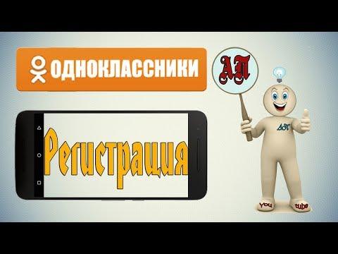 Как зарегистрироваться в Одноклассниках с телефона?