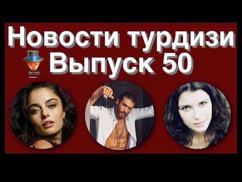 Новости турдизи.  Выпуск 50