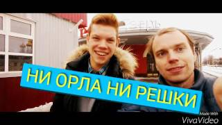 НИ ОРЛА НИ РЕШКИ - выпуск 1 (Тверь)