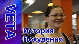 История похудения VETA Видео 4