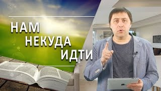 #66 Нам некуда идти - Алексей Осокин - Библия 365
