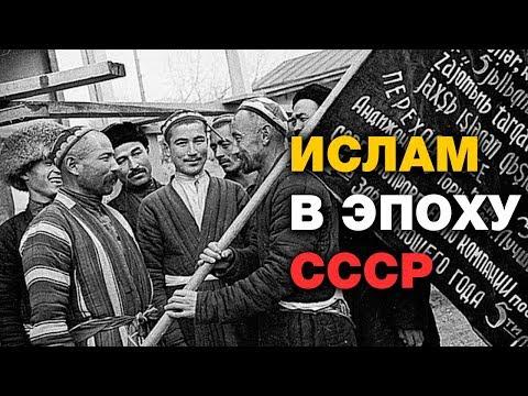 Как спасали ислам в СССР? Ислам и Россия: XIV веков вместе