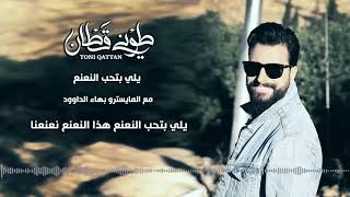 Gambar cover طوني قطان /النعنع /ارجو الاشتراك في القناة
