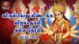 vijayadashami 2019 nalla neram Good Time  விஜயதசமி நல்ல நேரம்