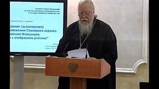 Протоиерей Димитрий Смирнов  о недопустимости вмешательства в семью