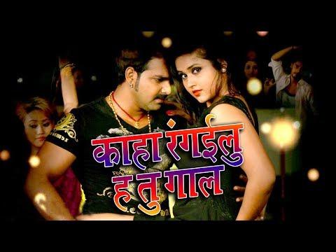 Pawan Sing & Akshra Singh Holi Song 2018 II Manu Manoranjan Dj Remix Amit Arya