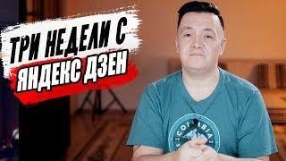 Три недели с Яндекс Дзен