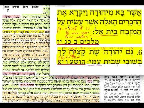 הדף היומי מסכת ערכין דף לג Daf yomi Arachin Daf 33
