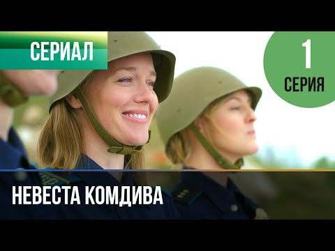 ▶️ Невеста комдива 1 серия - Мелодрама | 2020 - Русские мелодрамы