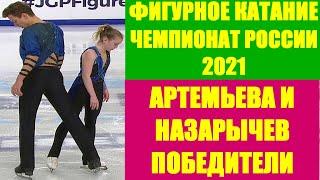 Фигурное катание Чемпионат России 2021 Парное катание Итоги Победа Артемьевой и Назарычева