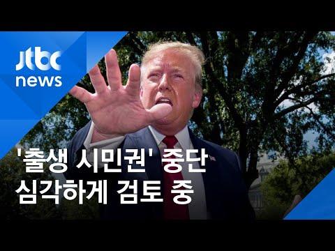 트럼프 '출생 시민권' 중단 검토…원정출산 사라지나
