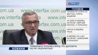 ПриватБанк втратив 5 млрд  грн  депозитів під час націоналізації(, 2017-02-02T12:31:49.000Z)