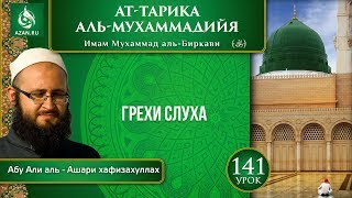 «Ат-Тарика аль-Мухаммадийя». Урок 141. Грехи слуха | Azan.ru