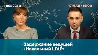 Задержание ведущей «Навальный LIVE»