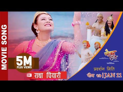 Radha Piyaari -
