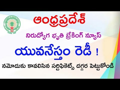 Ap Nirudyoga Bruthi Breaking News   Ap Nirudyoga Bruthi Eligibility Details    Education Concepts
