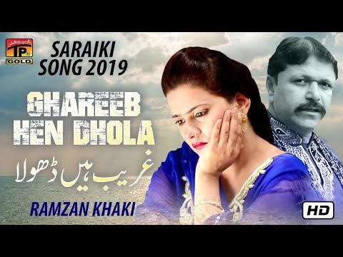 Such Hai Ghareeb Hen Dhola | Ramzan Khaki | Latest Punjabi Songs | Thar Production