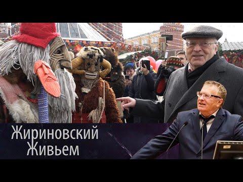 В. В. Жириновский посетил Манежную площадь по случаю празднования масленицы
