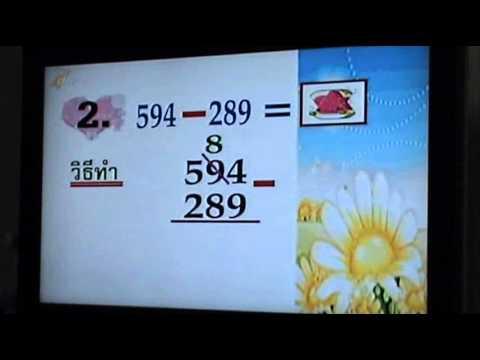 น้องวิน อนุบาล 2 ทำคณิตศาสตร์ ประถม 2